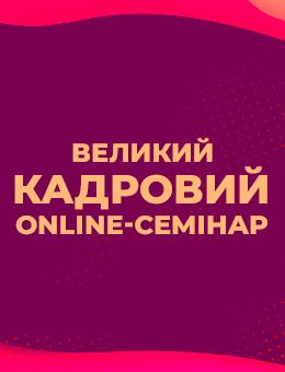 Великий Кадровий Online-Семінар