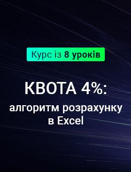 Квота 4%