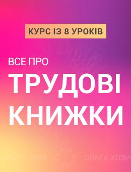 trudknyzhky21