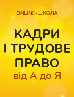 suchasnyi_kadrovyk